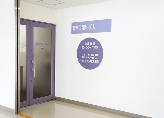 鞍馬口歯科医院