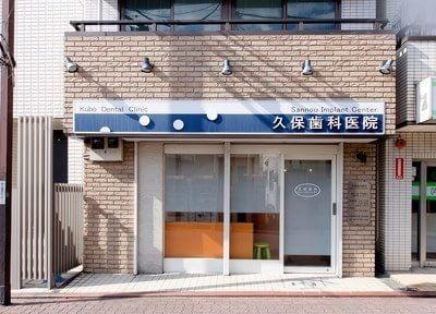 久保歯科医院2