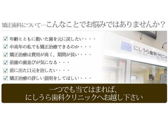 にしうら歯科クリニック (矯正専門窓口)1