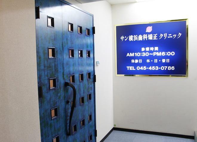 サン横浜歯科矯正クリニック4