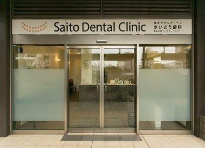 東京サザンガーデン さいとう歯科