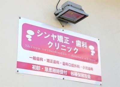 シンヤ矯正・歯科クリニック1