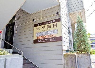 長崎駅より徒歩15分です。駐車場もございますので、お車の方も安心してお越しください。
