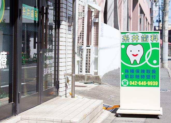 糸井歯科2