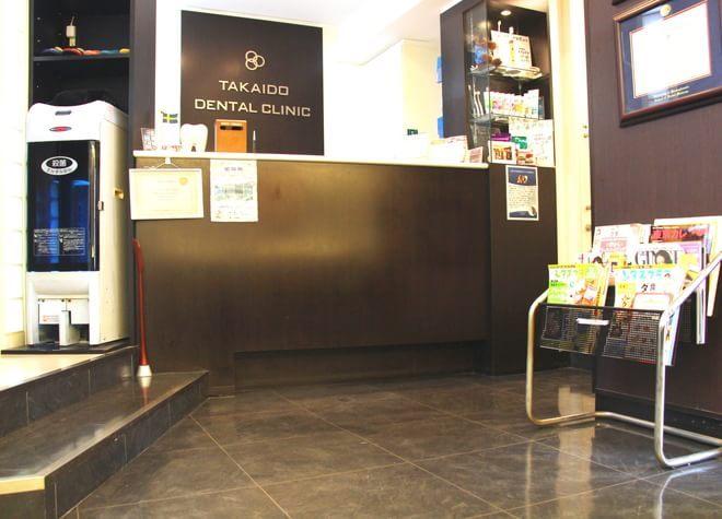 高井戸歯科医院(写真1)