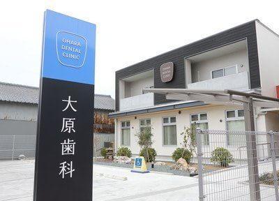 大原歯科医院1