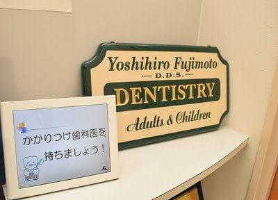 藤本歯科クリニック6