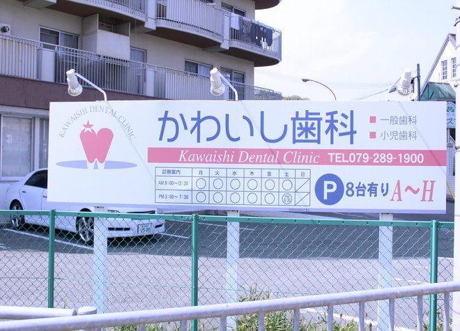 かわいし歯科医院7