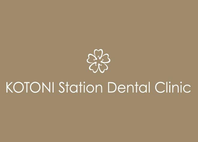琴似駅前歯科クリニックの画像