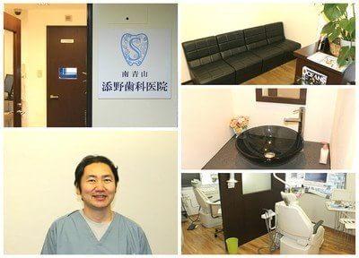 南青山・添野歯科医院