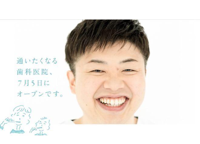 いずい歯科クリニック
