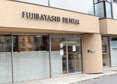 フジバヤシ歯科クリニックの医院写真
