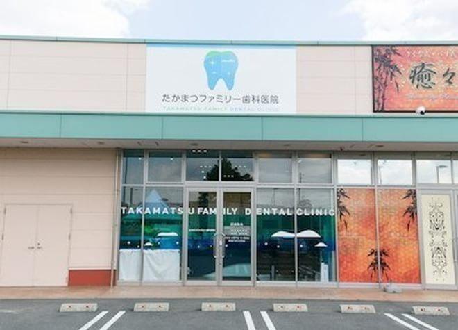たかまつファミリー歯科医院 2