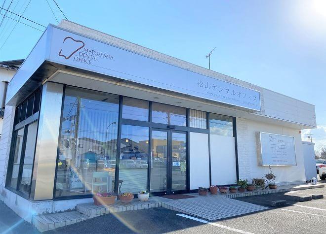 松山デンタルオフィス