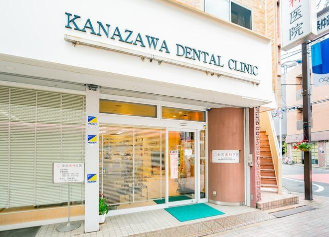 金沢歯科医院