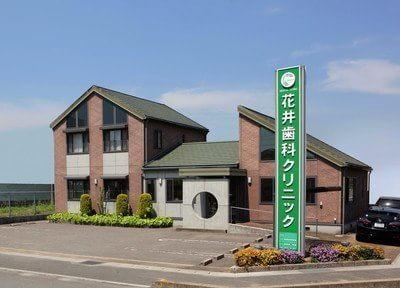 花井歯科クリニックは駐車場とバリアフリー設計を備えた、どなた様も通いやすいクリニックです。