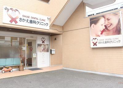 さかえ歯科クリニック(東京都)5