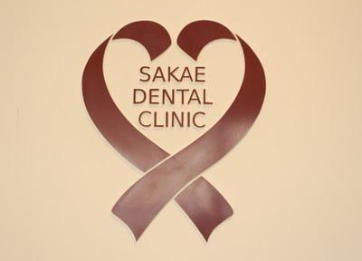 さかえ歯科クリニック(東京都)7