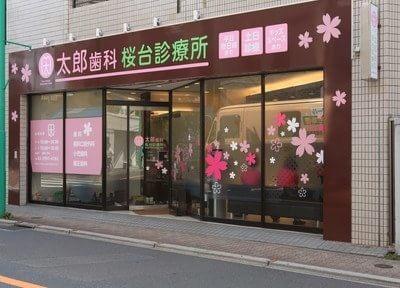 太郎歯科桜台診療所2