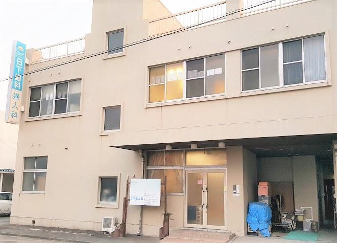 日下歯科婦人科医院・歯科