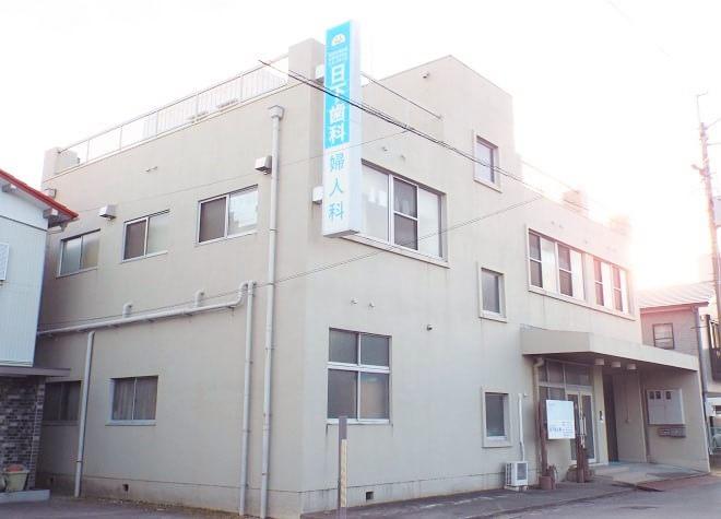 日下歯科婦人科医院
