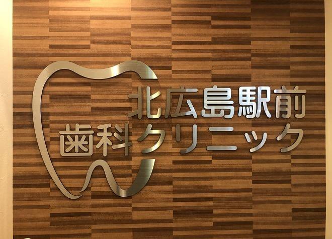 北広島駅前歯科クリニック