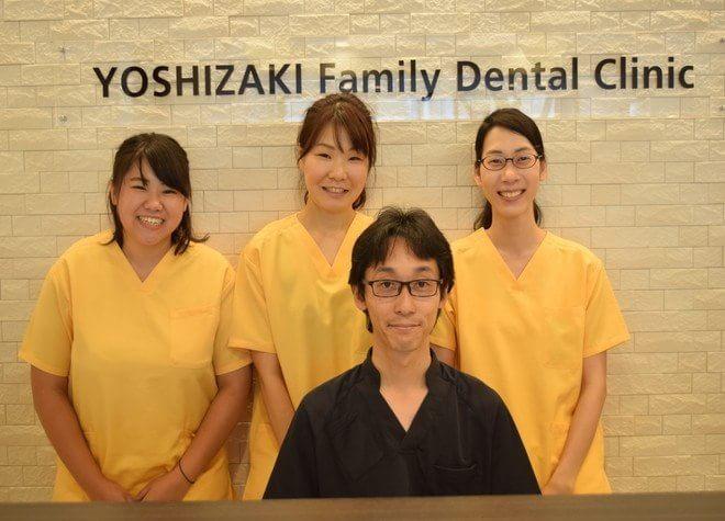 よしざきファミリー歯科