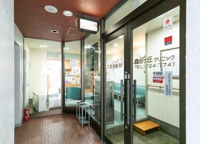 医療法人社団仁愛会歯科 自由が丘クリニック3