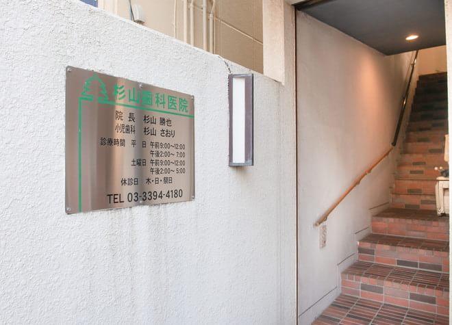 杉山歯科医院(写真1)
