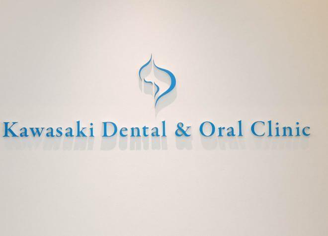 川崎歯科口腔医院