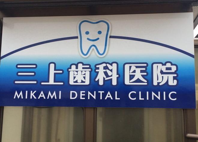 三上歯科医院