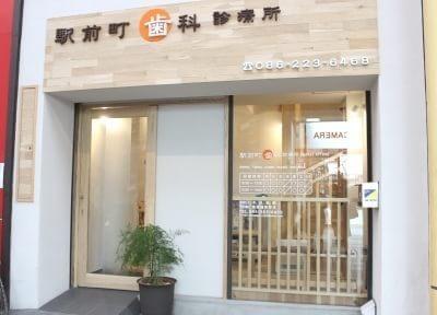駅前町歯科診療所