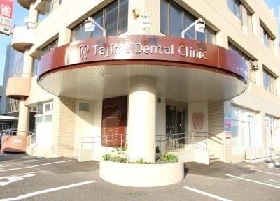 ニュータウン田島歯科の医院写真