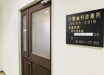 川島歯科診療所2