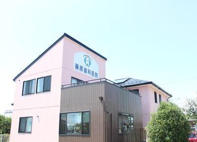 藤原歯科医院2