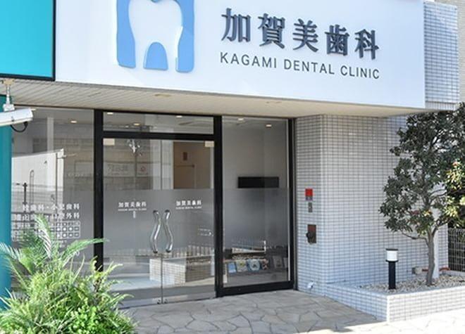 加賀美歯科1