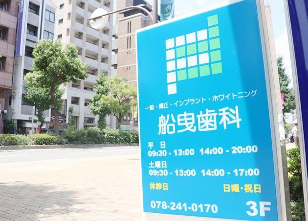 船曳歯科医院(三ノ宮駅)