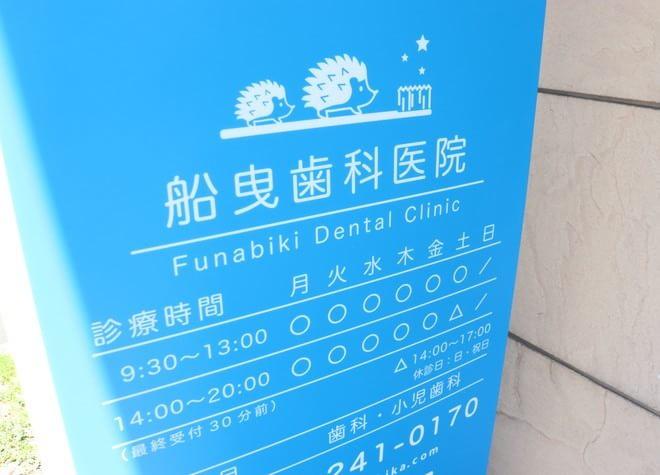 船曳歯科医院(三ノ宮駅)7