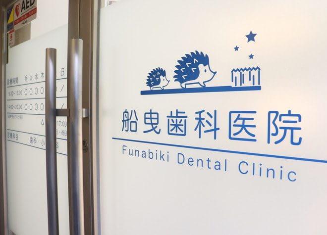 船曳歯科医院(三ノ宮駅)5