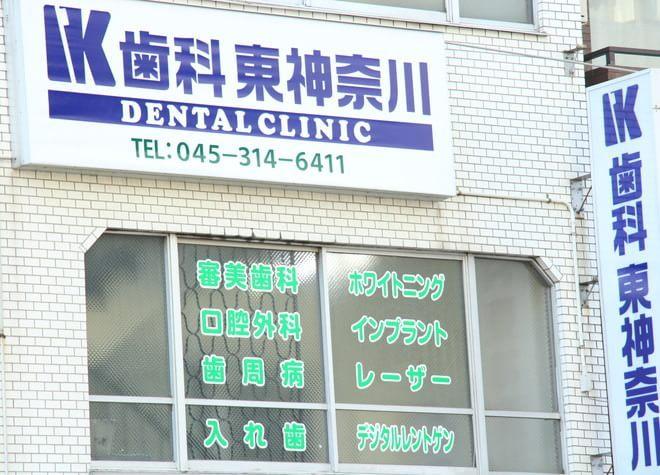 IK歯科 東神奈川