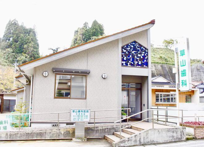 草山歯科医院