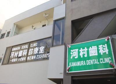 河村歯科医院の医院写真