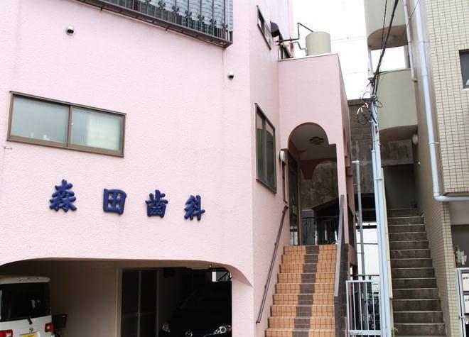 森田歯科医院7