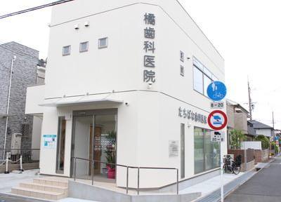 橘歯科医院2