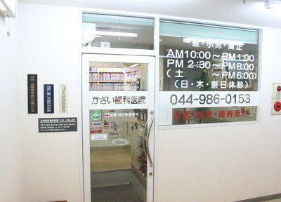 かさい歯科医院/神奈川県川崎市2