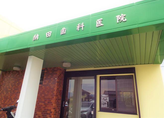 納田歯科医院2
