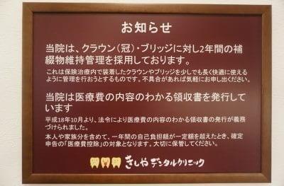 きしやデンタルクリニック6