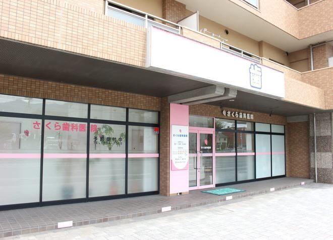 さくら歯科医院(福山市)