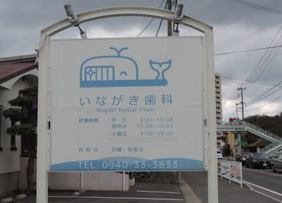 いながき歯科4