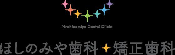 ほしのみや歯科矯正歯科の画像
